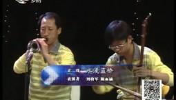 二人转总动员|刘将军 陈雨涵  演绎正戏《水漫蓝桥》