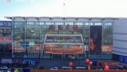 吉林省扶贫产品展示展销会暨消费扶贫专柜专区启动