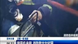 新闻早报|铡草机夹腿 消防救出女村民