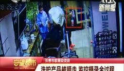 守望都市|長春市:洗護產品被順走 監控攝錄全過程
