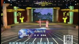 二人转总动员|孙龙 夏思雨 演绎正戏《西厢听琴》