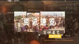 文化下午茶|资讯速览_2020-10-11