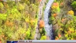"""【幸福吉林·送""""秋波""""】旅游防疫两不误  健康过节在吉林"""
