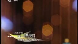 二人转总动员|艺压群雄:王对 夏淑清 演绎说唱《擦皮鞋》