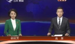 吉林新闻联播_2017-12-04