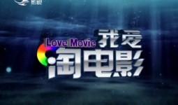 我爱淘电影_2017-12-06
