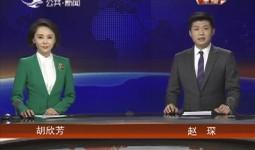 吉林新闻联播_2018-01-16