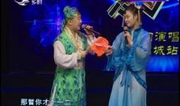 二人转总动员_正戏:水漫蓝桥(王冬 胡飞扬)