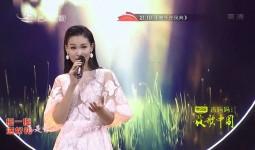 放歌中国_歌曲:阳光总在风雨后