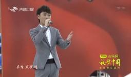 放歌中国_歌曲:西塘