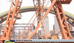吉林新闻联播_2018-05-02