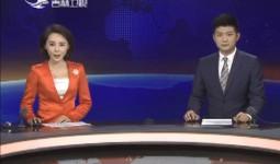 吉林新闻联播_2018-06-20