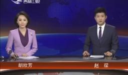 吉林新闻联播_2018-06-21