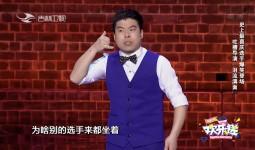 """欢乐送_史上最喜庆选手爆笑登场 吐槽导演""""泪流满面"""""""