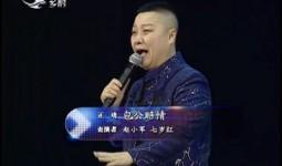 二人转总动员_正戏:包公赔情(赵小军 七岁红)