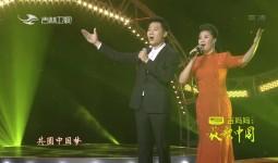 放歌中国_歌曲:共圆中国梦