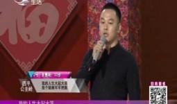 全城热恋 2号李雪明:我的人生大起大落 找个姑娘牢牢把握