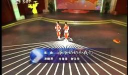 二人转总动员|房洋洋 贺佳伟演唱歌曲——《爷爷奶奶和我们》