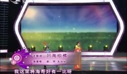 二人转总动员 赵宇 朱壮壮演绎花鼓戏《刘海砍樵》
