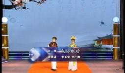 二人转总动员 李玉莹 李广俊演绎正戏《包公断后》