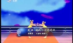 二人转总动员 王金凤 孙思宇表演舞蹈《爱我你就抱抱我》
