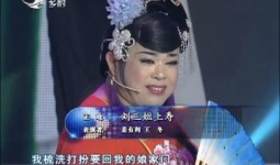 二人转总动员 姜有利 王冬演绎正戏《刘三姐上寿》