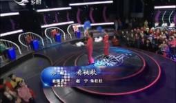 二人转总动员 赵宇 朱壮壮演绎小帽《看秧歌》