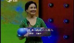 二人转总动员 闫淑平演唱歌曲《我是二人转人》