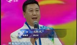 二人转总动员 孙忠宏演唱歌曲《关东风》