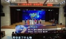 二人转总动员 韩子平 董玮等演绎正戏《回杯记》