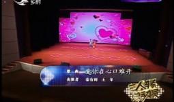 二人转总动员|姜有利 王冬演唱歌曲《爱你在心口难开》