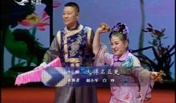 二人转总动员|赵小军 白玲演绎小帽《大将名五更》