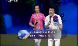 二人转总动员 尹维民 王岩演绎正戏《猪八戒背媳妇》