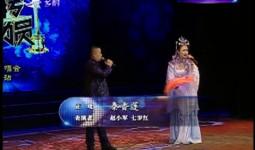 二人转总动员 赵晓红 七岁红演绎正戏《秦香莲》