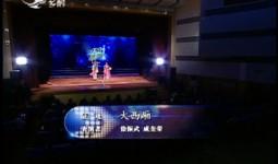 二人转总动员 徐振武 成奎荣演绎正戏《大西厢》