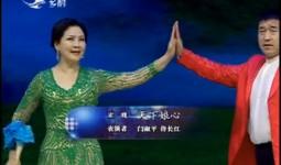 二人转总动员 闫淑萍 佟长江演绎正戏《天下娘心》