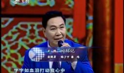 二人转总动员 韩子平 董玮演绎正戏《回杯记》