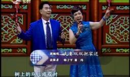 二人转总动员 韩子平 董玮演绎黄梅戏《夫妻双双把家还》