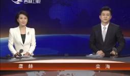 吉林新闻联播2018_10-26