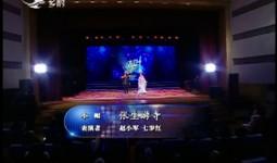 二人转总动员 赵小军 七岁红演绎小帽《张生游寺》