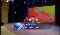 二人转总动员 蒋伯东 王冬晴演绎小帽《小拜年》