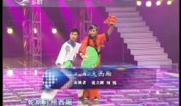 二人转总动员|张立辉 刘悦演绎正戏《大西厢》