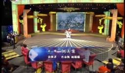 二人转总动员 肖金凯 赵聪聪演绎正戏《铡美案》