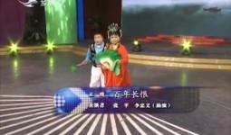 二人转总动员 张平 李忠义 演绎正戏《百年长恨》