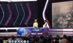 二人转总动员|臧晓双 徐婷婷演绎正戏《六月雪》