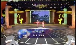 二人转总动员|孙龙 夏思雨演绎正戏《西厢听琴》