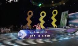 二人转总动员|张亮 李春艳演绎正戏《杜十娘》