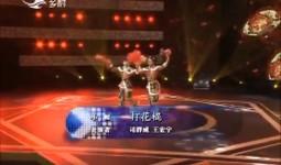二人转总动员|司群威 王宏宇演绎小帽《打花棍》