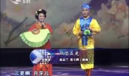 二人转总动员|赵忠兰 张立辉演绎小帽《双思五更》