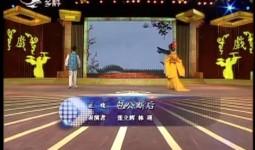 二人转总动员|张立辉 林瑛演绎正戏《包公断后》